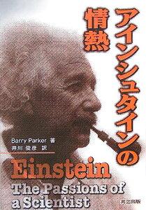 【送料無料】アインシュタインの情熱