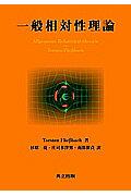 【送料無料】一般相対性理論