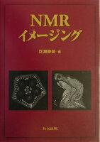 NMRイメージング