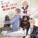 【送料無料】映画「カノジョは嘘を愛しすぎてる」〜MUSIC BOX〜(初回限定盤 CD+DVD) [ (V.A.) ]