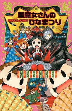 黒魔女さんが通る!!(part 15)