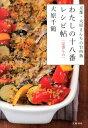 【送料無料】わたしの十八番レシピ帖「定番もの」 [ 大原千鶴 ]