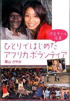 渋谷ギャル店員 ひとりではじめたアフリカボランティア