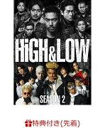 【先着特典】HiGH & LOW SEASON 2 完全版BOX(B2サイズポスター付き)