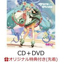 【楽天ブックス限定先着特典】「マジカルミライ 2021」OFFICIAL ALBUM (CD+DVD)(オリジナルステッカー)