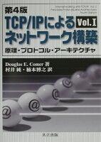 TCP/IPによるネットワーク構築(vol.1)第4版