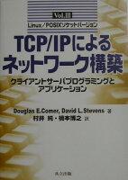 TCP/IPによるネットワ-ク構築(vol.3 Linux/POS)