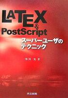 LATEX & PostScriptス-パ-ユ-ザのテクニック