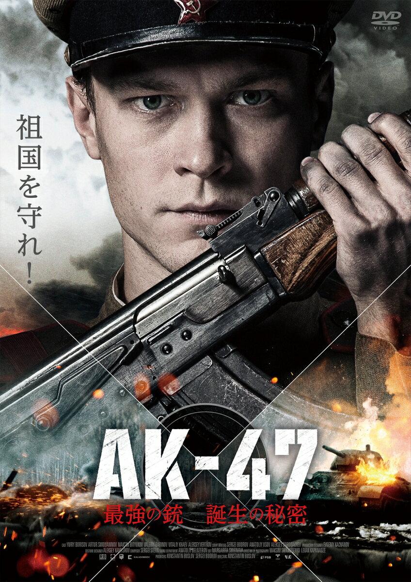 AK-47 最強の銃 誕生の秘密