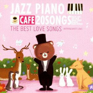カフェで流れるジャズピアノ20 THE BEST LOVE SONGS 〜BITTER&SWEET LOVE〜画像