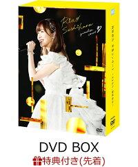 【先着特典】指原莉乃 卒業コンサート ~さよなら、指原莉乃~ SPECIAL DVD BOX(生写真3枚セット付き)