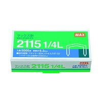 マックス ホッチキス針 針足6.3mm 2115 1/4L