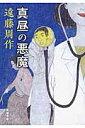 真昼の悪魔改版 (新潮文庫) [ 遠藤周作 ]