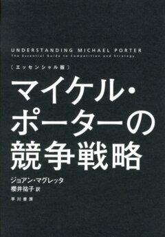 エッセンシャル版 マイケル・ポーターの競争戦略