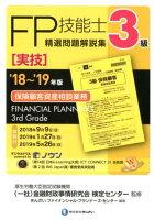 3級FP技能士[実技・保険顧客資産相談業務]精選問題解説集('18〜'19年版)