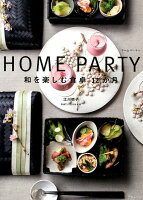HOME PARTY ホームパーティー 和を楽しむ食卓12か月