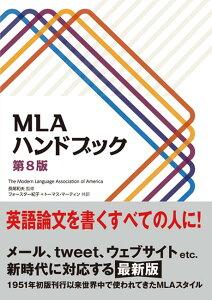 MLAハンドブック 第8版 [ The Modern Language Association ]