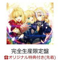 【楽天ブックス限定先着特典】Fate song material【完全生産限定盤 2CD+Blu-ray】(ICカードステッカー付き)