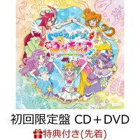 【先着特典】トロピカル~ジュ!プリキュア 主題歌シングル (初回限定盤 CD+DVD)(B5ヴィジュアルシート)