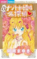ナゾトキ姫は名探偵 13巻