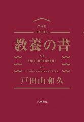 「教養の書」戸田山 和久
