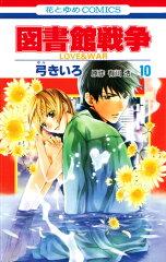 【送料無料】図書館戦争 LOVE&WAR(10) [ 弓きいろ ]