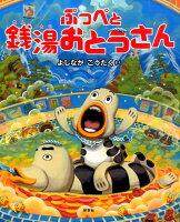 ぷっぺと銭湯おとうさん(9784769023203)