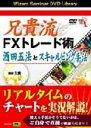 DVD>兄貴流FXトレード術 酒田五法とスキャルピング手法 (<DVD>) [ 兄貴 ]