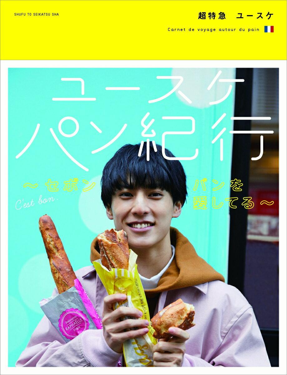 【楽天ブックス限定特典付き】ユースケ パン紀行~セボン パンを愛してる~