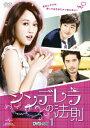 【送料無料】シンデレラの法則 DVD-SET1 [ ジョー・チェン[陳喬恩] ]