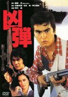 あの頃映画 松竹DVDコレクション 凶弾