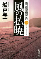 『風の払暁 満州国演義1』の画像