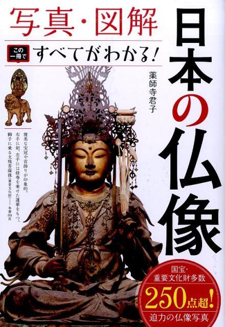 写真・図解日本の仏像 この一冊ですべてがわかる! [ 薬師寺君子 ]