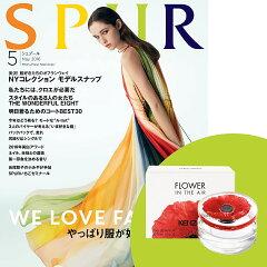 【KENZO】フラワー エア オーデバルファム & 『SPUR』5月号特別セット