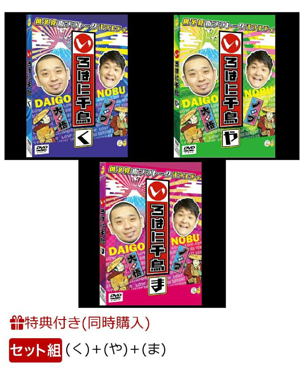 【3巻同時購入先着特典】いろはに千鳥(く)+(や)+(ま)(特典DVD)