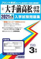 大手前高松高等学校過去入学試験問題集2021年春受験用