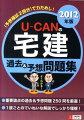 U-CANの宅建過去&予想問題集(2012年版)