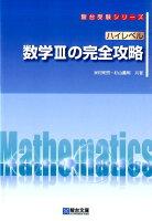 ハイレベル数学3の完全攻略