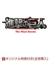 【楽天ブックス限定全巻購入特典】「進撃の巨人」The Final Season 1【初回限定 DVD】(A3クリアポスター)