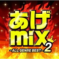 【ポイント5倍】 あげmix2〜オールジャンルBEST〜