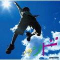 ソラシド(初回限定CD+DVD)
