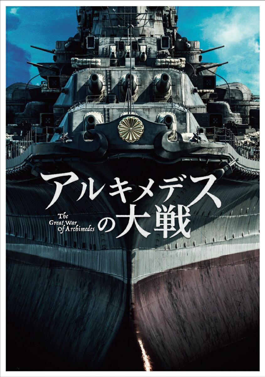 アルキメデスの大戦 Blu-ray 豪華版(2枚組)【Blu-ray】