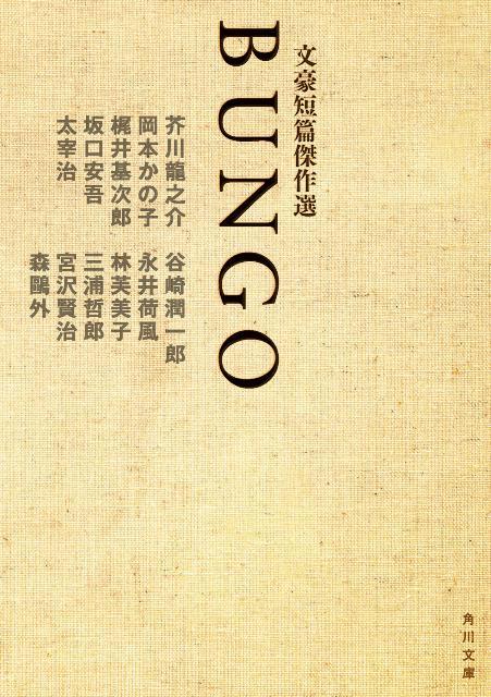 BUNGO画像