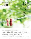 暮らしのおへそ Vol.30 (私のカントリー別冊) [ 主婦と生活社 ]