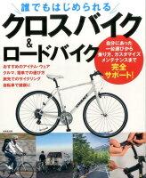誰でもはじめられるクロスバイク&ロードバイク