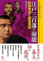 江戸三百藩の崩壊