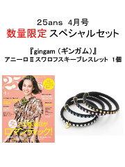 25ans (ヴァンサンカン) 2016年 4月号【特典:『gingam(ギンガム)』アニーロ…