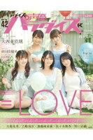 【楽天ブックス限定特典】声優パラダイスR Vol.42(=LOVE(イコールラブ)ブロマイド)