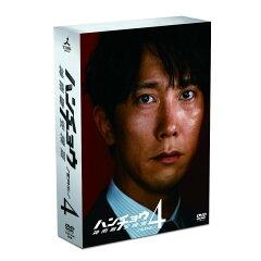 【送料無料】【定番DVD&BD6倍】ハンチョウ~神南署安積班~ シリーズ4 DVD-BOX