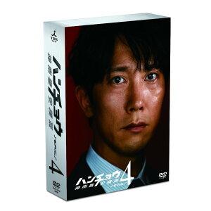 【送料無料】ハンチョウ〜神南署安積班〜 シリーズ4 DVD-BOX [ 佐々木蔵之介 ]